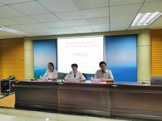 陕西省农林水利气象系统工会干部综合能力提升培训班成功举办