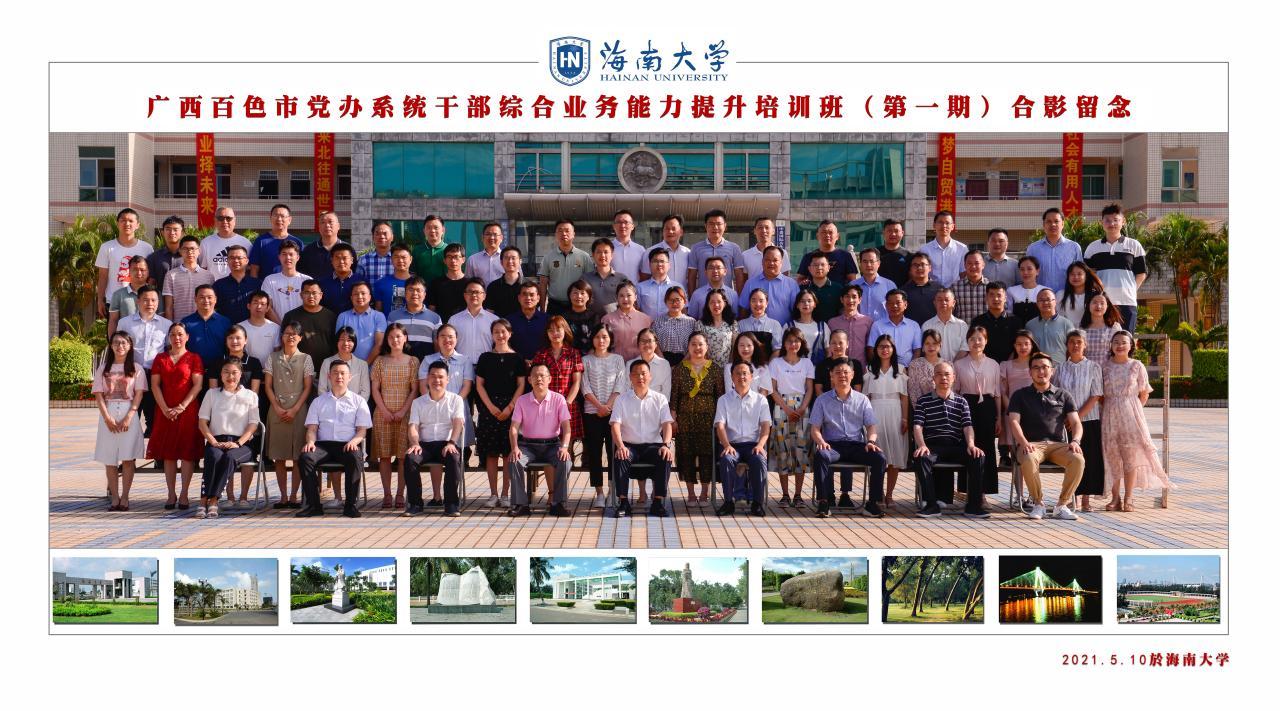 广西百色市党办系统干部综合能力提升培训班(两期)成功举办